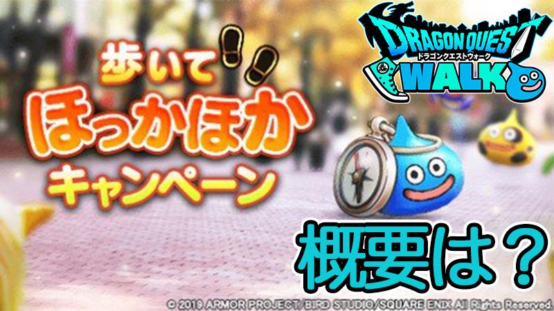 【ドラクエウォーク】歩いてほっかほかキャンペーン!!!