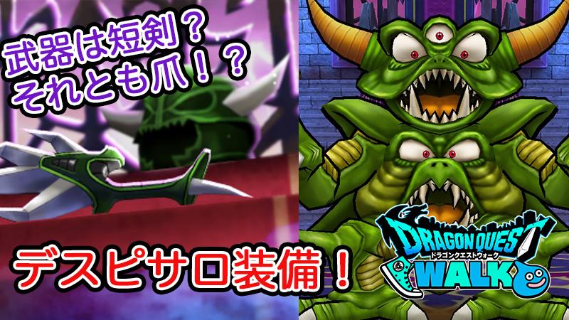 【ドラクエウォーク】デスピサロ装備!!武器は短剣?それとも爪?