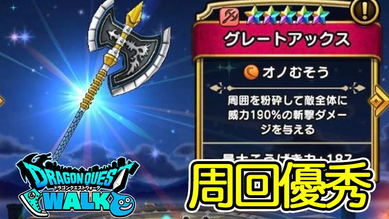 【ドラクエウォーク】グレアク持ってる勢からしたら天空の剣の良さが分からん