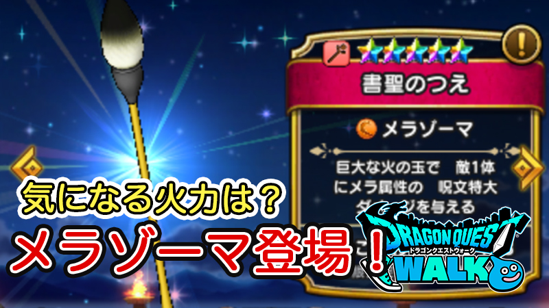 【ドラクエウォーク】メラゾーマキターーー!!!!性能は?