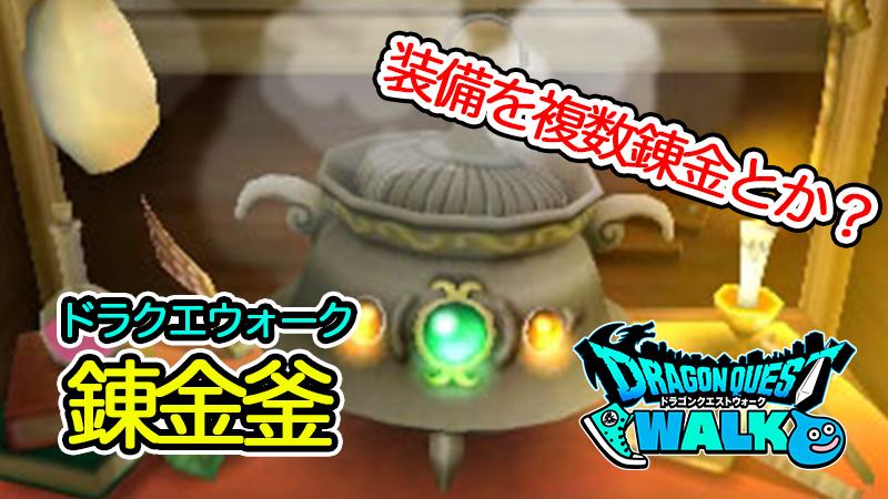 【ドラクエウォーク】錬金釜の実装!?装備を複数錬金とか?