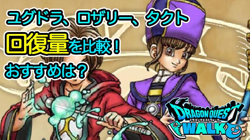 【ドラクエウォーク】ユグドラ、ロザリー、タクトの回復量は差がある!?