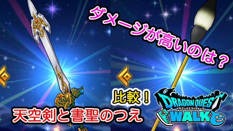 【ドラクエウォーク】天空剣×バイオシン2と毎ターンメラゾーマどっちが効率的か比較!