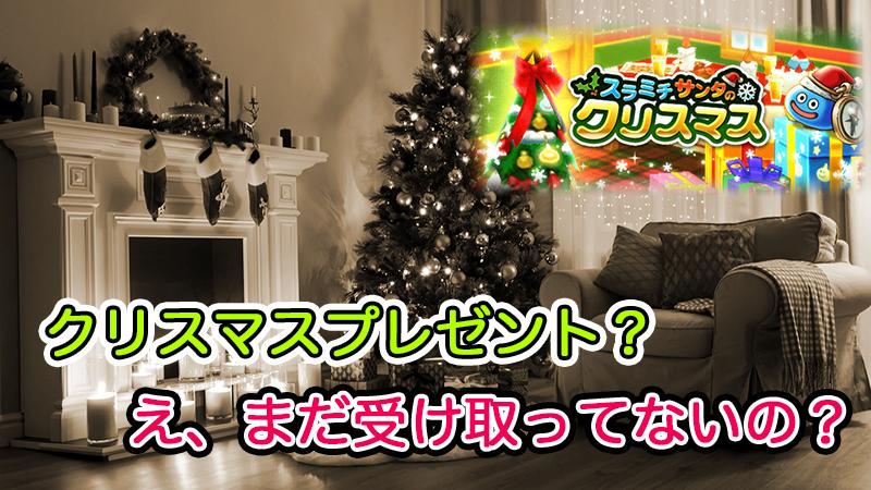 【ドラクエウォーク】クリスマスプレゼント?え、まだ受け取ってないの?