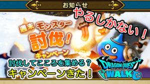 【ドラクエウォーク】モンスター討伐キャンペーン!