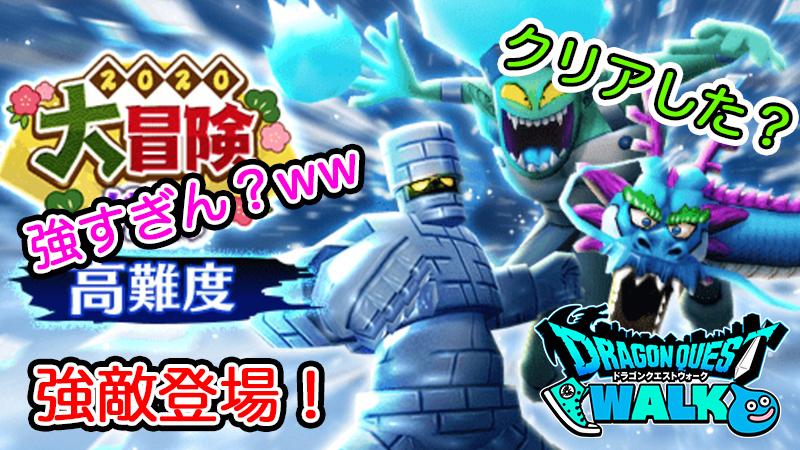【ドラクエウォーク】強敵きたwww2020大冒険外伝!