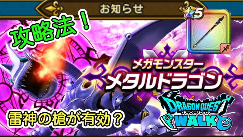【ドラクエウォーク】メタルドラゴンに有効なのは雷神の槍?