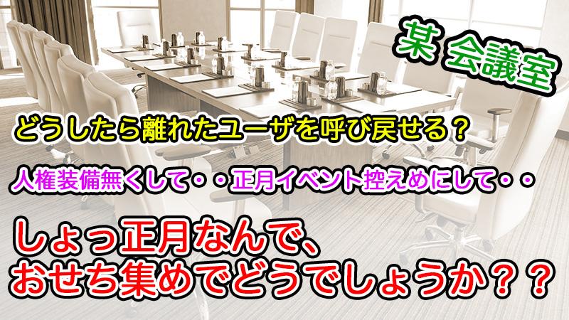 【ドラクエウォーク】某会議室にて『ユーザー離れの解決案プリーズ』@偉い人