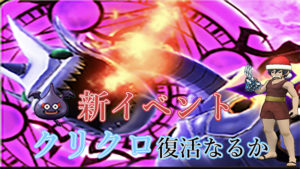 【ドラクエウォーク 】新イベでクリクロ復活なるか!?