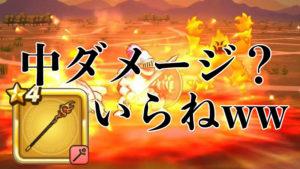 【ドラクエウォーク】ベギラゴン「中ダメージ」ってことは炎の杖いらなくね?