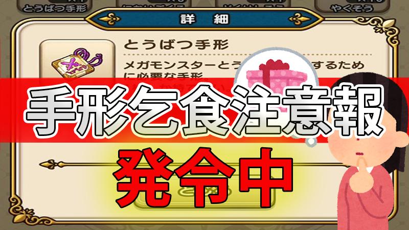 【ドラクエウォーク】「手形乞食注意報」発令中!!