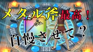【ドラクエウォーク 】メタル斧当たって浮かれてる俺にこの武器の魅力を語らせてくれ!