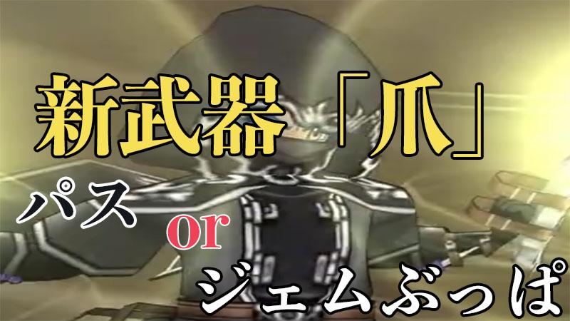 【ドラクエウォーク】新武器は「爪」らしいぞ!皆はパスする?それともジェム全消費?