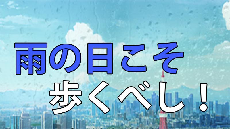 【ドラクエウォーク】雨の日にもこのゲームを楽しめるプレイヤーこそガチ勢