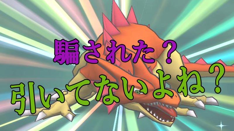 【ドラクエタクト 】ダースドラゴンなんか引きにいったやつは負け組だ