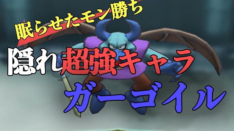 【ドラクエタクト 】いや待て、これ完全に「眠りゲー」ですやん!wwww