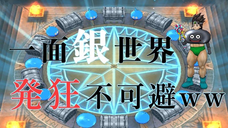 【ドラクエウォーク】爆死の民、3万円注ぎ込んで武器が出ず発狂ww