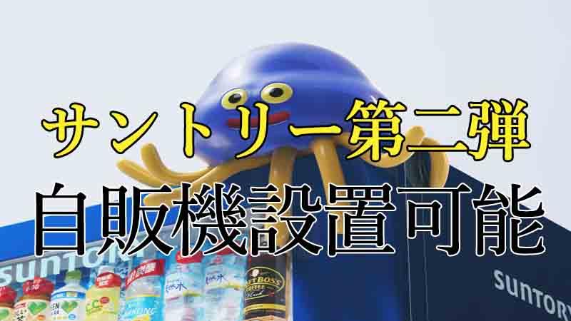 【ドラクエウォーク 】サントリーコラボ第二弾は自宅に自販機設置可能!?