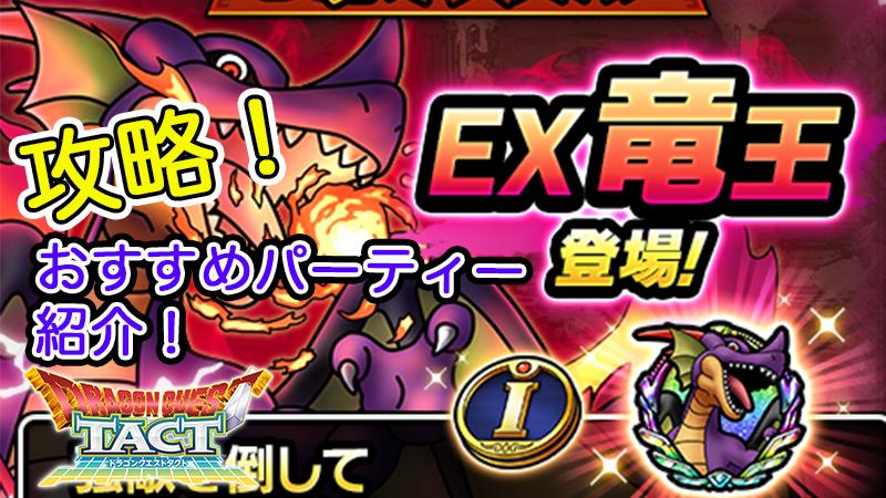 【ドラクエタクト】竜王EX!パーティーちゃんと組んだら余裕やんwwww