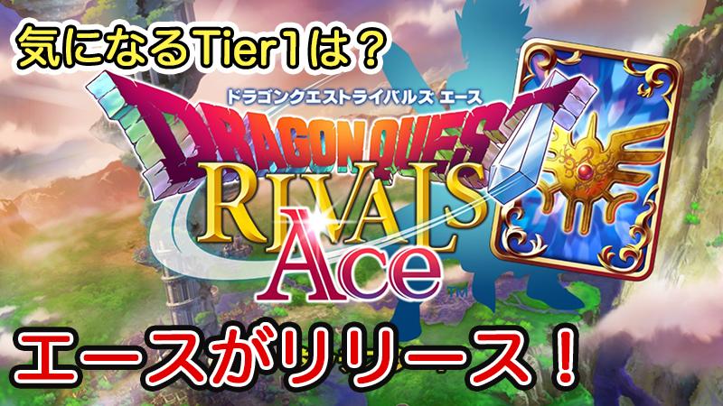 【ライバルズ エース】ライバルズがエースにリニューアル!!Tier1は?