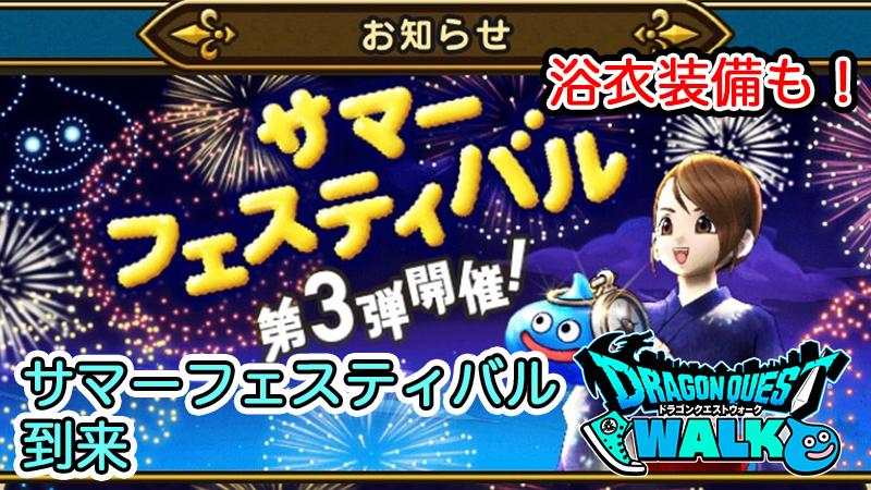 【ドラクエウォーク】サマーフェスティバル第三弾が開催!
