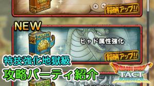 【ドラクエタクト】特技強化地獄級の攻略パーティーを紹介してくれ!