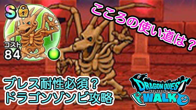 【ドラクエウォーク】ドラゴンゾンビ攻略するには?こころの使い道は?