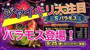 【ドラクエタクト】バラモスのジャイアントキリングあるぞ!対ゾーマ戦!
