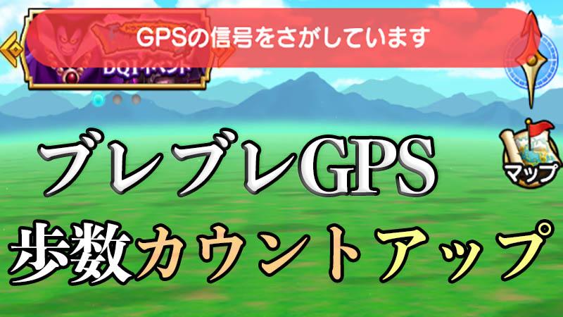 【ドラクエウォーク】GPSのブレでデスクに置いてても歩数増えちゃう