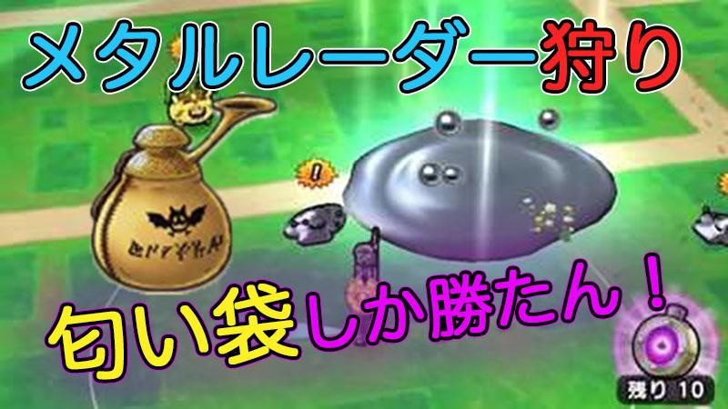 【ドラクエウォーク】メタルレーダー、匂い袋併用で効果絶大アップ!