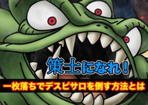 【ドラクエタクト】ハードデスピサロは頭使えば一枚落ちでも勝てるぞ!