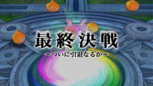 【ドラクエタクト】【最終決戦】お前らついに明日で完全引退できるぞ!