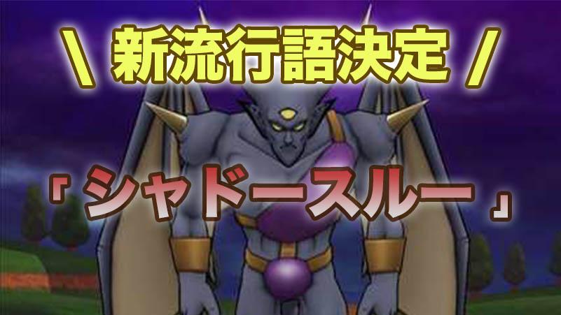 【ドラクエウォーク】【速報】新流行語は「シャドースルー」に決定!