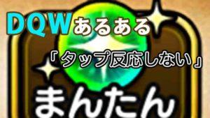 【ドラクエウォーク】【DQWあるある】満タン押しても画面が反応しない