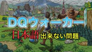 【ドラクエウォーク】なぜドラクエウォーカーは日本語が出来ないのか