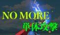 【ドラクエウォーク】単体攻撃優先するのってやめさせられないの?